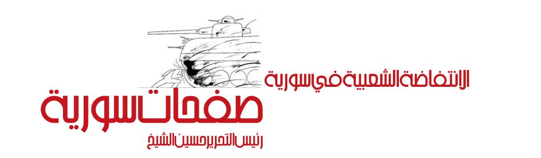 الانتفاضة الشعبية في سورية